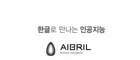 인공지능 서비스 주인공은 '나야 나', 에이브릴(Aibril)포털을 소개합니다!