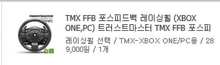 트러스트마스터 TMX FFB 포스피드백 레이싱휠 (XBOX ONE,PC)