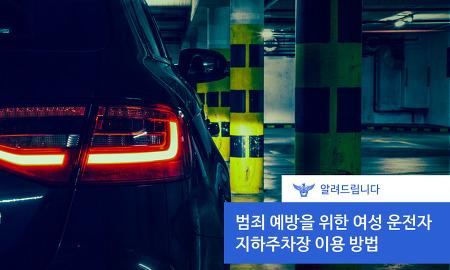 범죄 예방을 위한 여성 운전자 지하주차장 이용 방법
