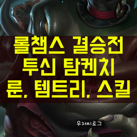 [롤챔스 결승전] 투신 롤 시즌8 탐켄치 룬, 템트리, 스킬트리