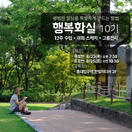 [모집] 행복화실 10기 수강신청