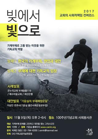 """부채해방 컨퍼런스 """"빚에서 빛으로"""""""