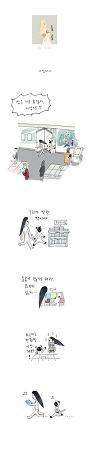 [웹툰] 숭숭12화 - 서점에서