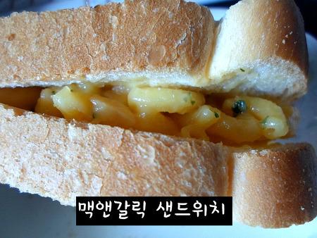 맥앤갈릭 응용한 카나페,마카로니 샐러드