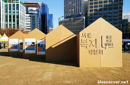 서울복지 박람회, 홍진영 공연 및 현장 분위기는?