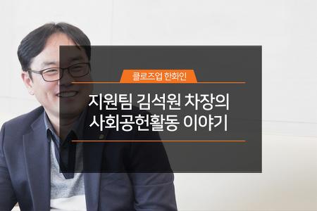 지원팀 김석원 차장의 사회공헌활동 이야기