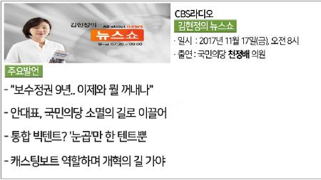 """[CBS라디오 김현정의 뉴스쇼] 천정배 """"安 '반개혁 적폐연대의 길'로 가려 해…함께 못 간다"""""""