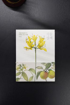 『식물산책』, 이소영 식물세밀화가 그리고 오디오클립