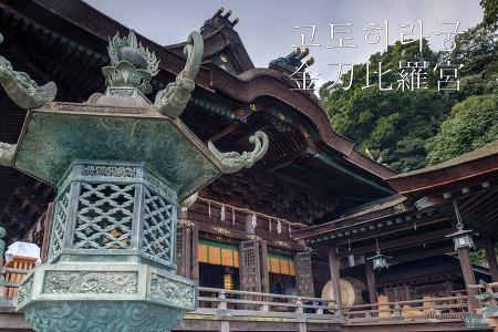 [카가와여행] 고토히라궁 (곤피라상) 산책
