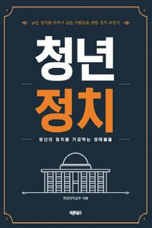 '정치권의 방탄소년단' 청년정치크루