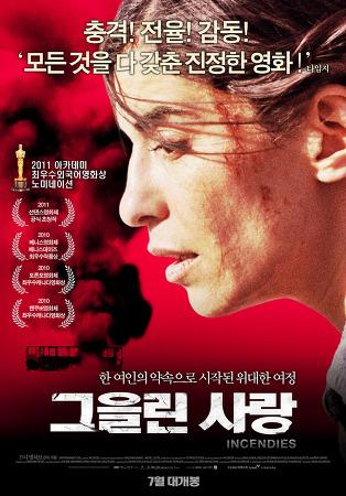 영화 '따위'가 주는 위대하고도 위대한 깨달음 <그을린 사랑>