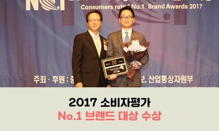 마리오아울렛, 중앙일보 중앙SUNDAY '2017 소비자평가 No.1 브랜드 대상' 수상!