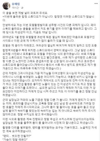 양예원 이소윤에 이어 합정역 스튜디오 모델 유예림 성추행 미투