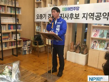 더불어민주당 오중기 경북도지사 후보, 구미를 ICT 융.복합 스마트기기 거점도시化 공약