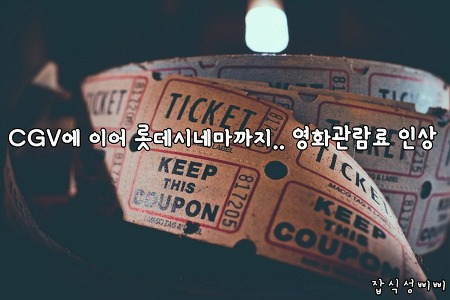 CGV에 이어 롯데시네마까지.. 영화관람료 인상!