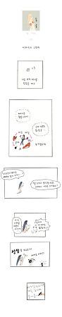 [웹툰] 숭숭17화 - 비하인드 스토리