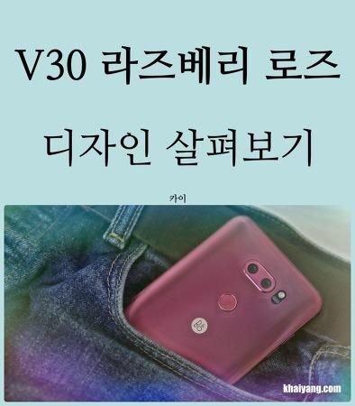발렌타인 커플폰 V30 라즈베리 로즈, 디자인 살펴보기