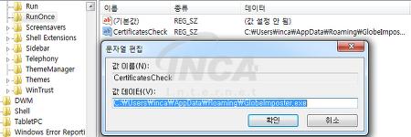 [악성코드 분석] 'GlobeImposter ransomware' 분석