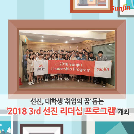 [소식]선진, 대학생 '취업의 꿈' 돕는 '2018 3rd 선진 리더십 프로그램' 개최