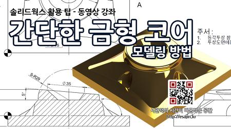 [솔리드웍스]금형 코어 모델링 for Solidworks [동영상 강좌 포함]
