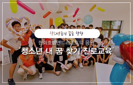 청소년들의 꿈을 향한 응원 '청소년 내 꿈 찾기 진로교육'