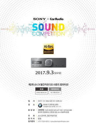제 2회 소니 카오디오 사운드 컴피티션 개최
