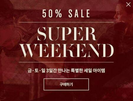 리복 슈퍼 위캔드 50% 세일