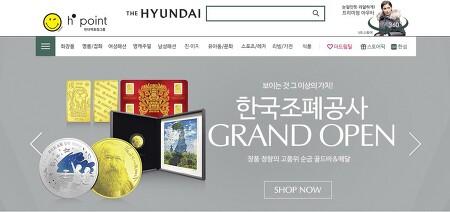조폐공사, 현대백화점 더현대닷컴에 단독 스페셜관 '그랜드 오픈'