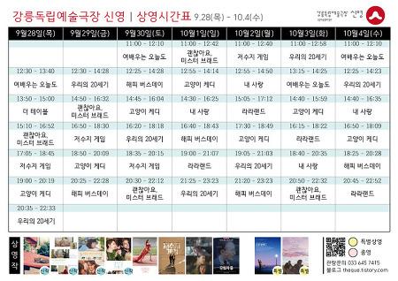 [9.28 - 10.4]상영시간표