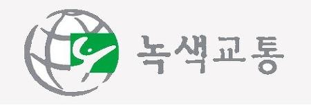 녹색교통운동 장학생 도서, 교복 지원사업 공고