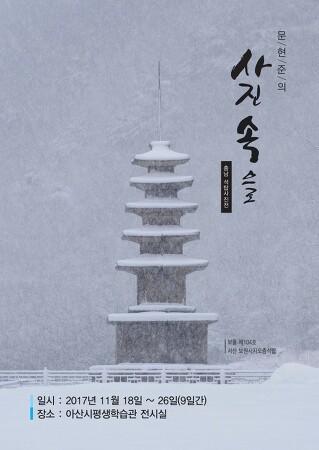 문현준의 사진속으로 충남석탑사진전
