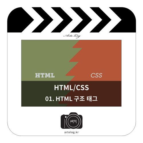[HTML/CSS]01. HTML 구조 태그