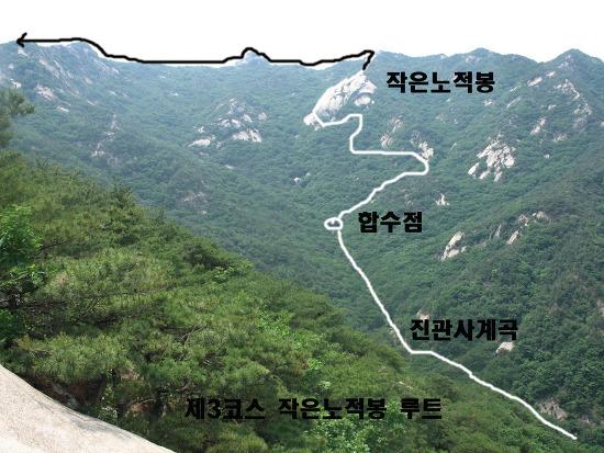 북한산등산코스 : 삼각산탐험 제3탄 -작은노적봉