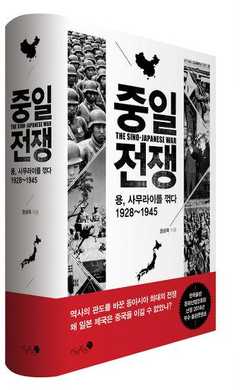 『중일 전쟁』- 용, 사무라이를 꺾다 1928~1945