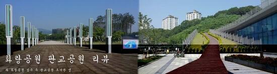 화랑 공원 vs 판교 공원, 당신의 선택은?