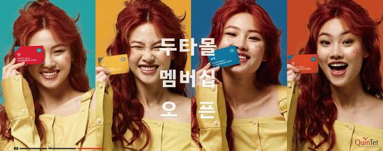 퀸텟시스템즈 멤버십 솔루션 'iCIGNAL Loyalty' 기반 '두타몰 멤버십' 오픈