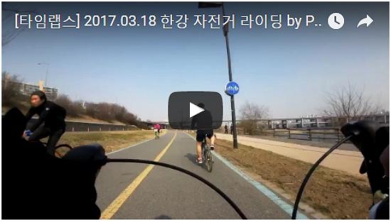 한강 라이딩 동영상 - 플렉스캠 PIC 촬영 (타임랩스)