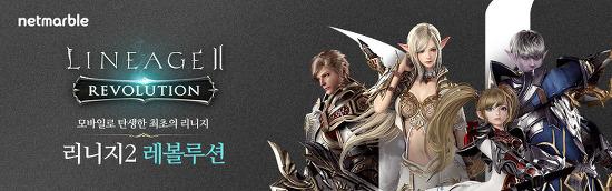 사전등록게임 리니지2 레볼루션 CBT일정 공개