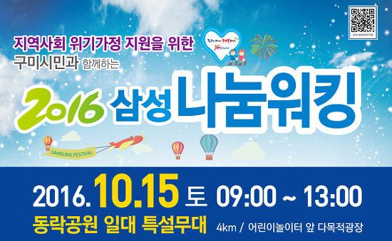 2016년 삼성 나눔워킹 페스티벌, 참가자를 모집합니다