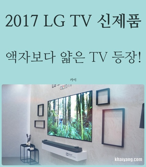 LG TV 2017 신제품 후기, 충격적 두께의 시그니처 올레드 TV