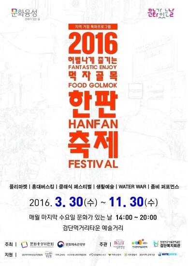 2016 검단사거리 먹자골목 한판 축제! '시민 클래식 페스티벌'