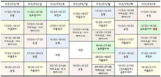 [03.23-03.29 상영시간표] 어폴로지 / 아티스트: 다시 태어나다 / 눈발 / 녹화중이야 / 눈길 / 위켄즈