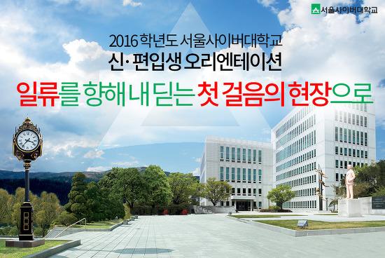 서울사이버대학교 2016학년도 신편입생 오리엔테이션 현장을 다녀오다!