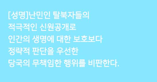 [성명]난민인 탈북자들의 적극적인 신원공개로..