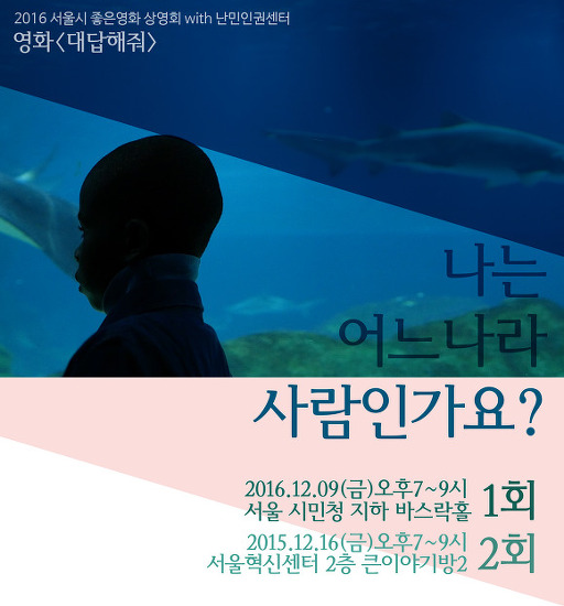 [초대]난센과 함께하는 서울시 난민영화 상영회, <대답해줘>