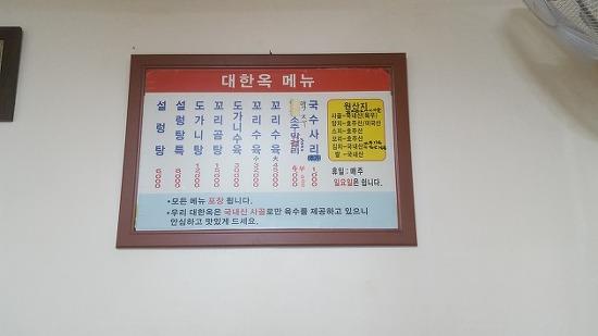 영등포 꼬리곰탕 맛집 대한옥