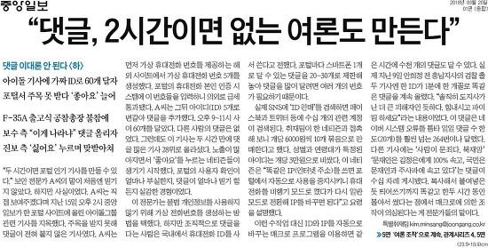 2018년 3월20일자(火) 조간신문 머릿기사 종합