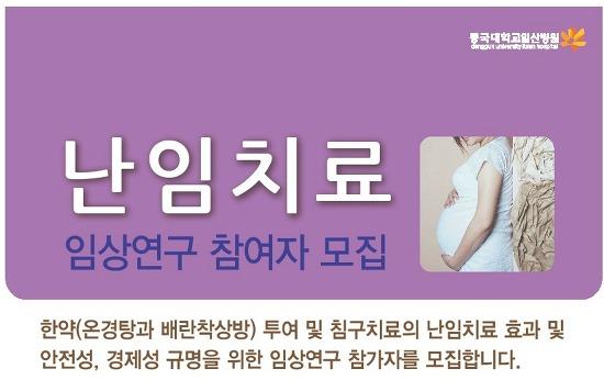 [난임병원] 동국대한방병원에서 한방 난임치료를 말하다