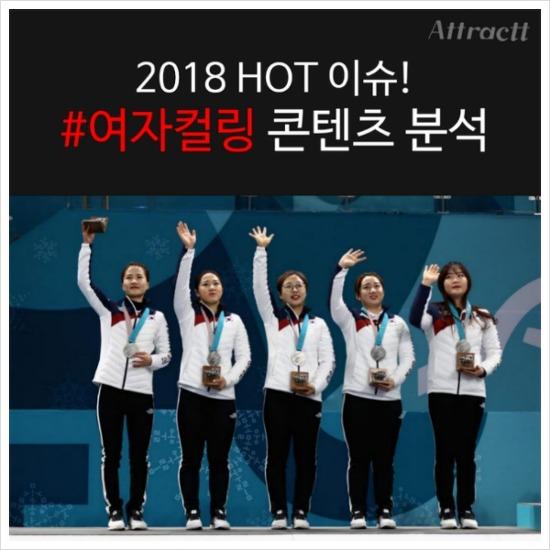 [카드 뉴스] 2018 HOT 이슈! #여자컬링 콘텐츠..