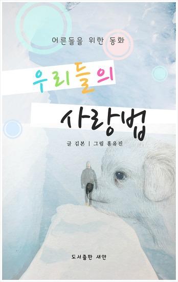 도서출판 새얀, 어른들을 위한 동화 '우리들의 사랑법' 출간